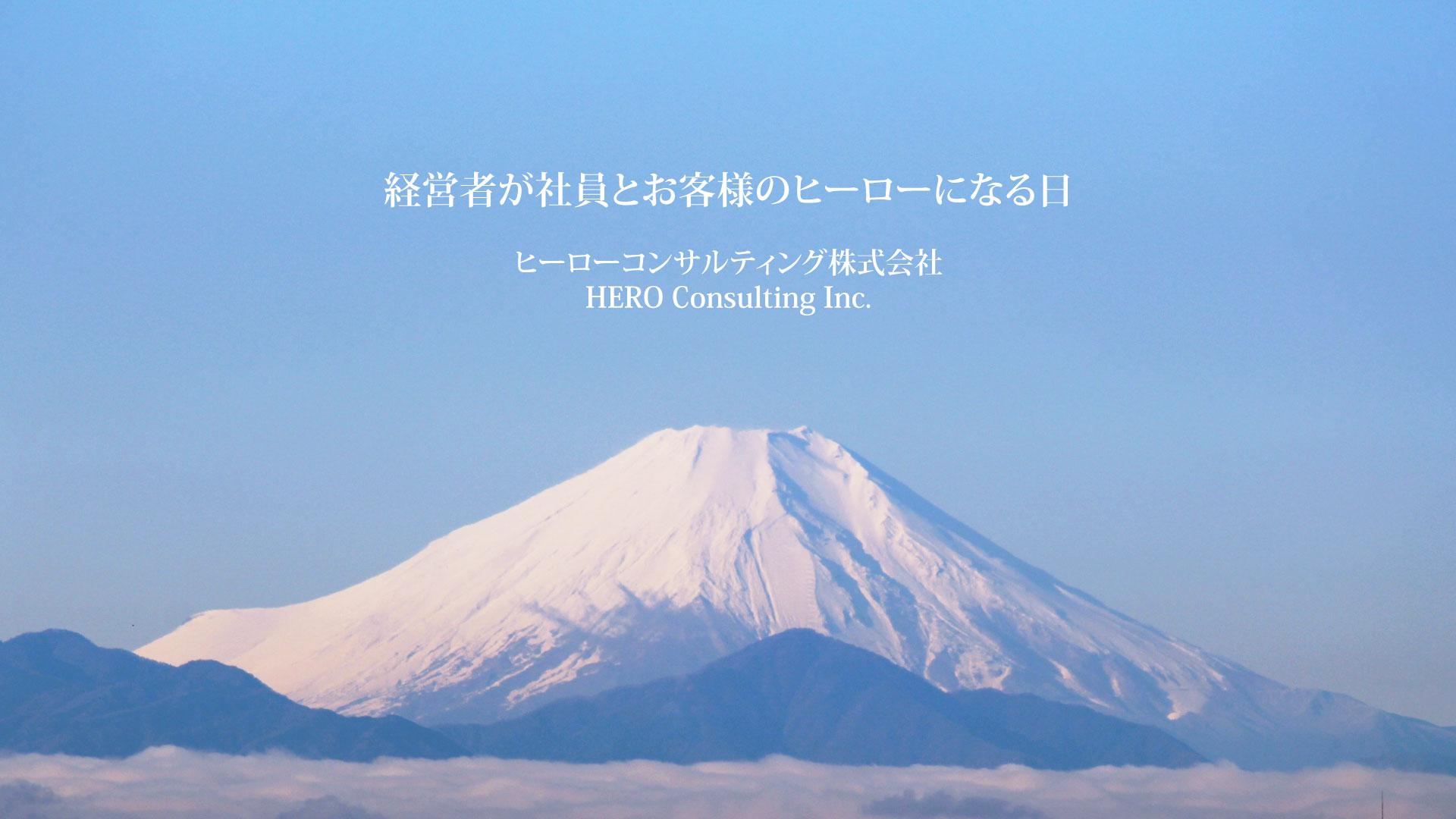 Blog :: ヒーローコンサルティング株式会社